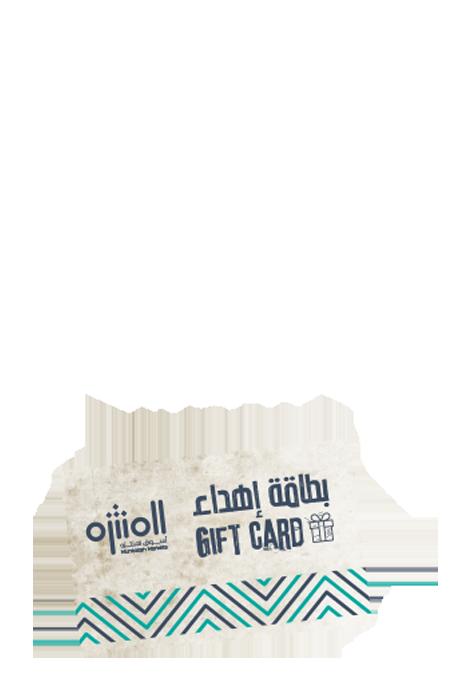 بطاقة إهداء أسواق المنتزه